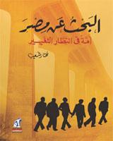 البحث عن مصر.. أمة في انتظار التغيير