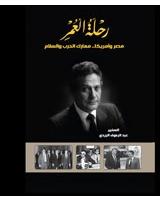 رحلة العمر .. مصر وأمريكا معارك الحرب والسلام