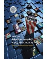 الإعلام الدولي في عصر العولمة والهيمنة الأمريكية
