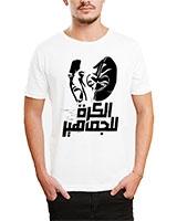 Printed T-Shirt White IB-T-M-S-816 - Ibrand