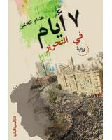 7 أيام فى التحرير