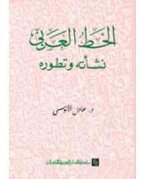 الخط العربى - نشأته وتطوره