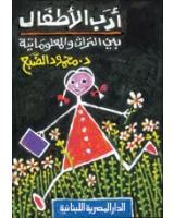 أدب الأطفال بين التراث والمعلوماتية