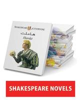 سلسلة شكسبير