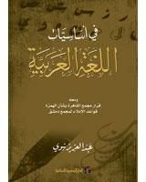 فى أساسيات اللغة العربية