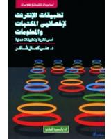 تطبيقات الإنترنت لإخصائيى المكتبات والمعلومات