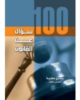 100 سؤال عن القانون