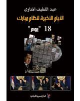 الأيام الأخيرة لنظام مبارك - 18 يوم