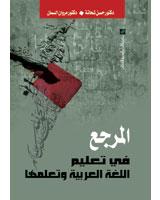 المرجع فى تعليم اللغة العربية و تعلمها