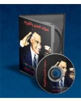 سنوات التحدى والكبرياء للزعيم جمال عبد الناصر