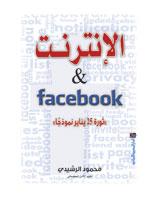 الأنترنت و فيس بوك - ثورة 25 يناير نموذجا