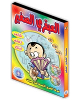 العبقري الصغير ( تجارب علمية للأطفال ) بالرسوم المتحركة