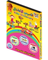 القاموس التعليمي المصور للأطفال ناطق