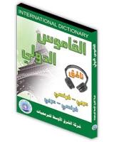 القاموس الدولي : عربي / فرنسي - فرنسي / عربي - ناطق