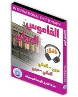 القاموس الدولي : عربي / الماني - الماني / عربي - ناطق