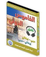 القاموس الدولي : عربي / إيطالي - إيطالي / عربي - ناطق