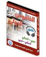 القاموس الدولي : عربي / أسباني - أسباني / عربي - ناطق