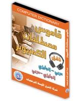 القاموس الدولي لمصطلحات الكمبيوتر : عربي / إنجليزي - إنجليزي / عربي - ناطق