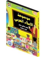 الموسوعة العربية في القواعد الإملائية