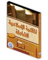 المكتبة الإسلامية 10000 مجلد
