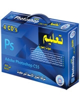 تعليم Photo Shop CS5