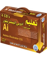 تعليم Illustrator CS5