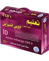 تعليم Adobe InDesign CS5.5 صوت و صورة
