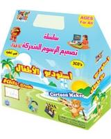 سلسلة تصميم الرسوم المتحركة - استديو الاطفال ( عربي - انجليزي )