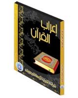 إعراب القرآن ومشكله