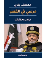 مرسى فى القصر نوادر وحكايات