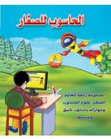 الحاسوب للصغار