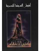 أفيش السينما المصرية