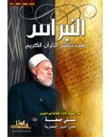 النبراس في تفسير القرآن الكريم