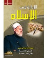 الإدارة في الإسلام