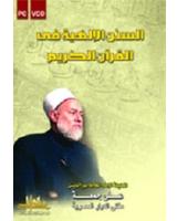 السنن الإلهية في القرآن الكريم