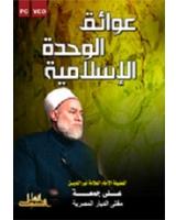 عوائق الوحدة الإسلامية