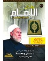 سلسلة وقال الإمام