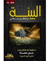 البيئة من منظور إسلامي
